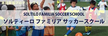 ソルティーロファミリーサッカースクール