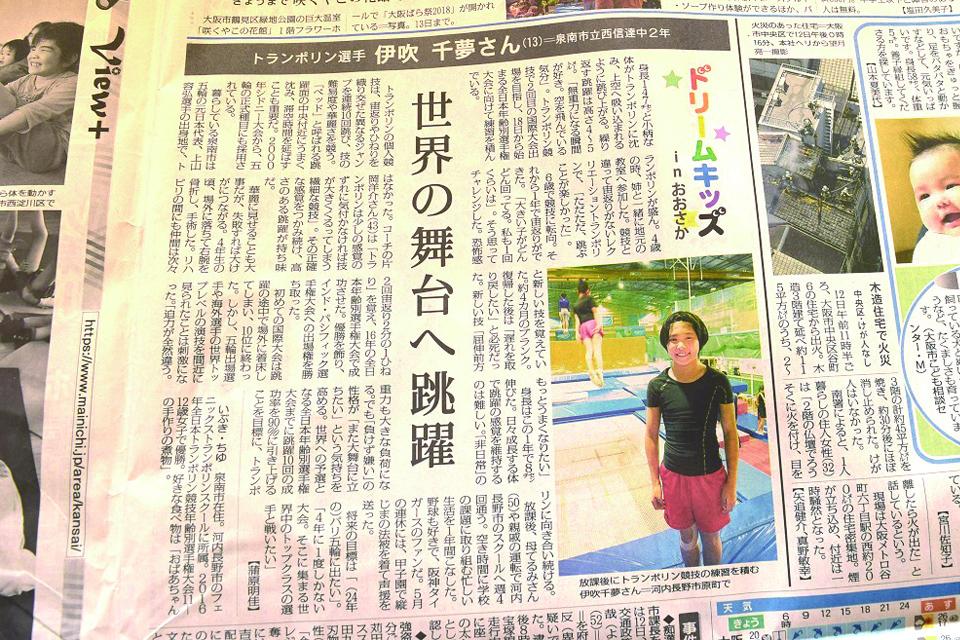 (2018年5月)フェニックススクールのトップ選手紹介されました!(ドリームキッズ毎日新聞)
