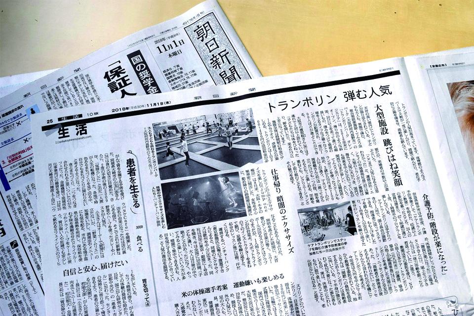 (2018年11月)トランポリンでレクレーション、エクササイズ、介護予防に紹介されました!(朝日新聞)