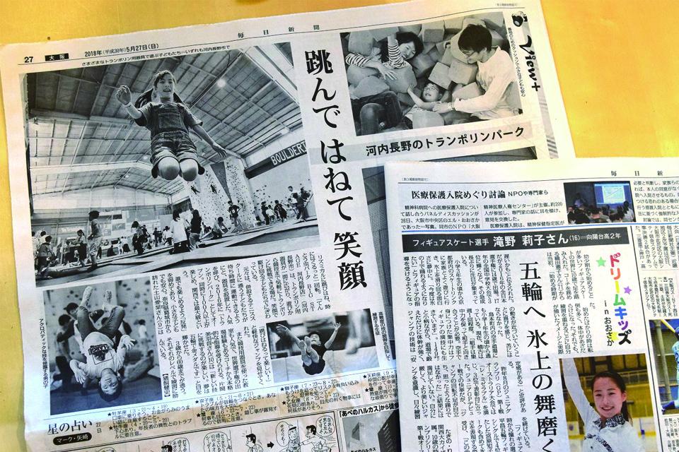(2018年5月)トランポリンパーク&フェニックススクール取材がありました!(毎日新聞)